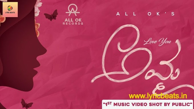 LOVE YOU AMMA LYRICS - ALL OK