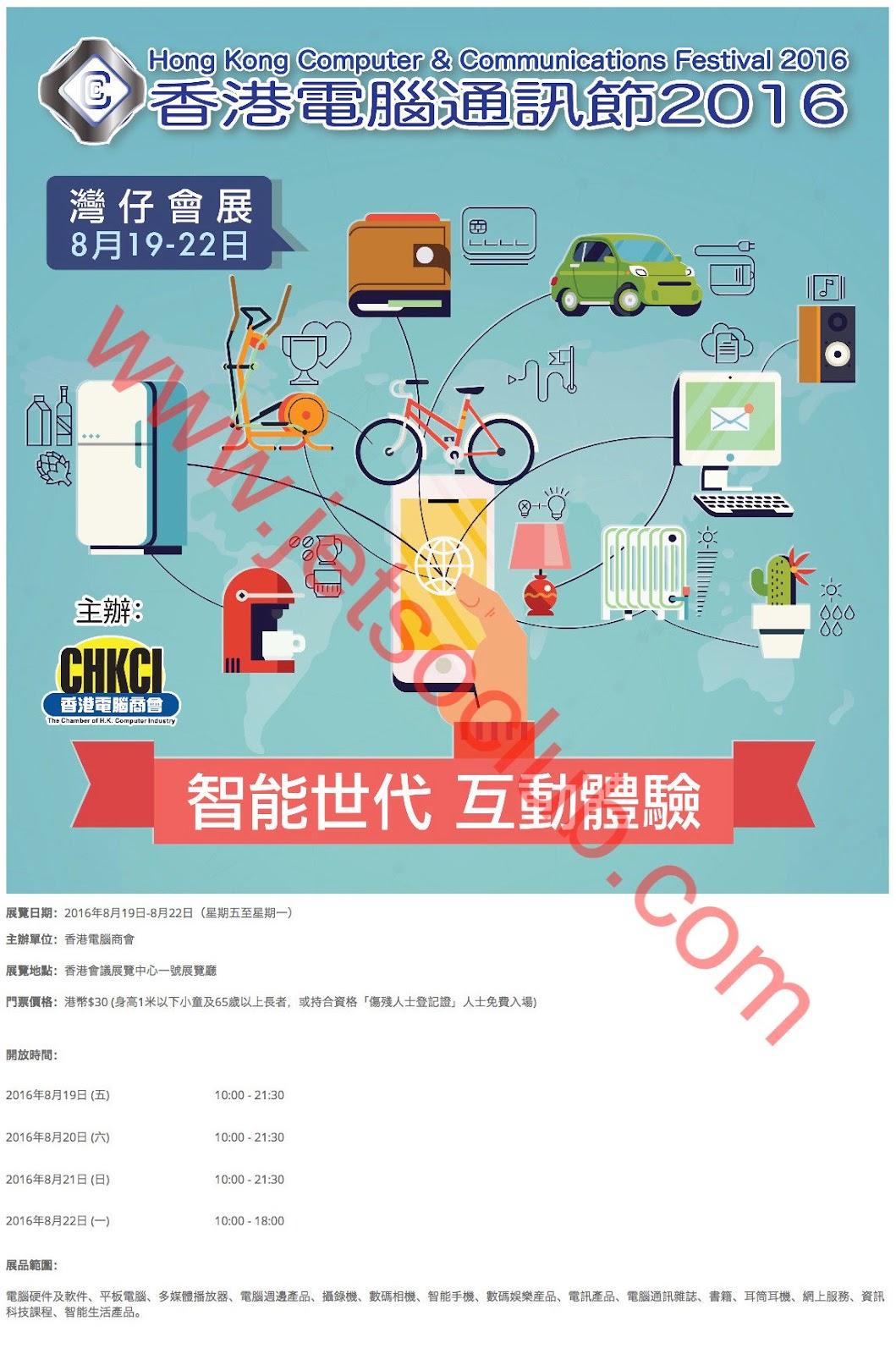 香港電腦通訊節2016(19-22/8) ( Jetso Club 著數俱樂部 )