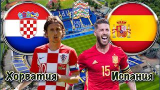 Хорватия – Испания прямая трансляция онлайн 15/11 в 22:45 по МСК.