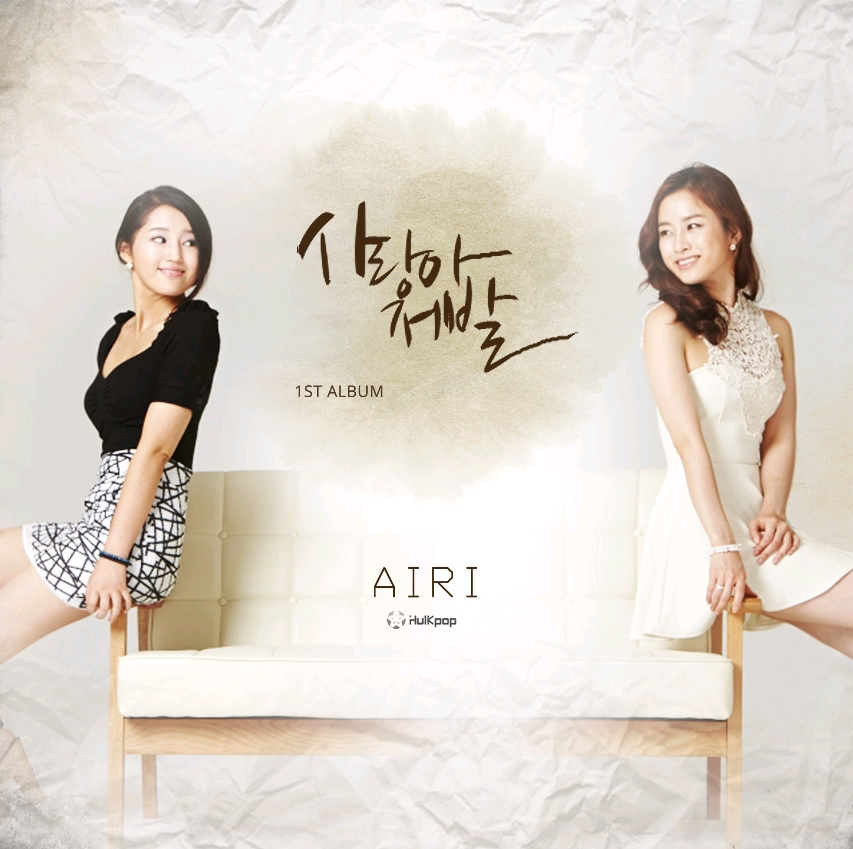[Single] AiRi – Please My Love