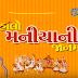 Halo Maniyani Janma - Gujarati Natak