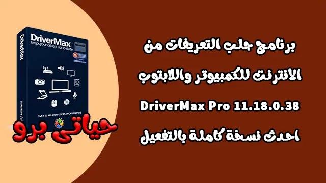 تحميل برنامج DriverMax Pro 11.18.0.38 كامل بالتفعيل مدى الحياة.