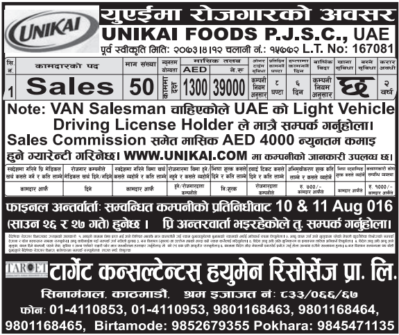 Free Visa, Free Ticket, Jobs For Nepali In UNIKAI FOODS P.J.S.C, U.A.E. Salary -Rs.39,000/