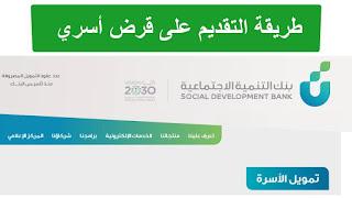 التنمية الإجتماعية شروط ومستندات قرض تمويل الأسرة,السعودية,قرض الاسرة,بنك التنمية,بنك التنمية الصعودي,شروط قرض سلفة,المستندات المطلوبة لبنك التنمية ال