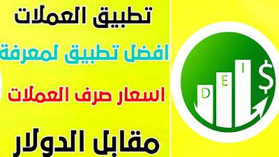 تطبيق اسعار صرف العملات العربية و الاجنبية