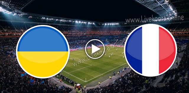 موعد مباراة فرنسا واوكرانيا بث مباشر بتاريخ 07-10-2020 مباراة ودية