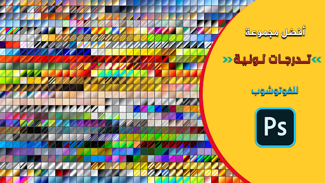 gradients for photoshop 2020 ، gradients for photoshop cc ، أفضل مجموعة تدرجات لونية لبرنامج Photoshop