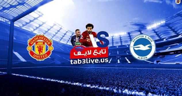 مشاهدة مباراة مانشستر يونايتد وبرايتون بث مباشر اليوم 2020/6/30 الدوري الانجليزي
