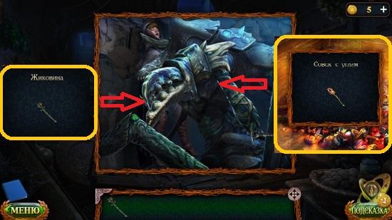 убиваем паука мечом и углем из совка в игре затерянные земли 6 ошибки прошлого