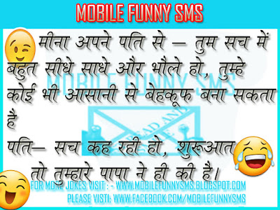 JOKES IN HINDI, BOY GIRL JOKES, FLIRT JOKES, SAAS BAHU JOKES, WHATSAPP PHOTOS, BOLLY WOOD JOKES, DOCTER PATIENT JOKES, CHUTKULE IN HINDI, MARRIAGE JOKES