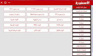ANDROID APK,ANDROID IPTV,ANDROID TV,IPTV,OSTORA TV