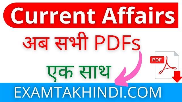 Daily Current Affairs PDF In Hindi - EXAM TAK