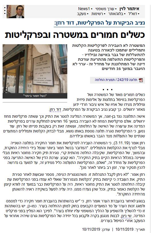 כשלים חמורים של פרקליטות המדינה ומשטרת ישראל , איתמר לוין , 10.11.2019 - news1.