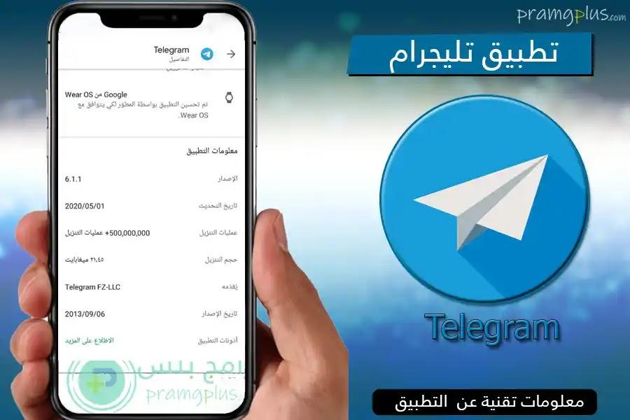 معلومات تنزيل تطبيق تليجرام أخر تحديث