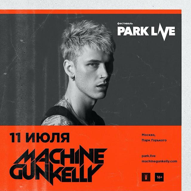 Machine Gun Kelly выступит на фестивале Park Live