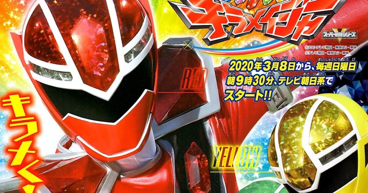 Mashin Sentai Kiramager Televi Kun Tv Magazine Hd Scan