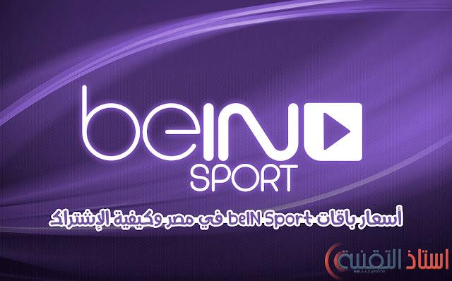 أسعار باقات beIN Sport في مصر وكيفية الإشتراك
