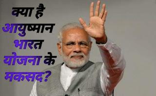 AYUSHMAN BHARAT YOJANA IN HINDI.क्या है आयुष्मान भारत योजना का मकसद.