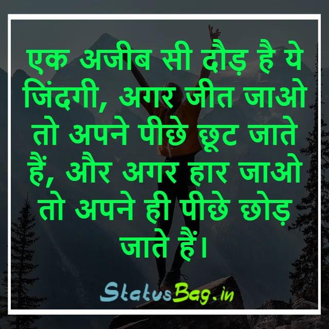 Real Life Status in Hindi