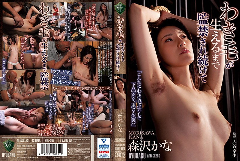 RBD-968 Kana Morisawa Keeps Being Confined Until The Side Hair Grows