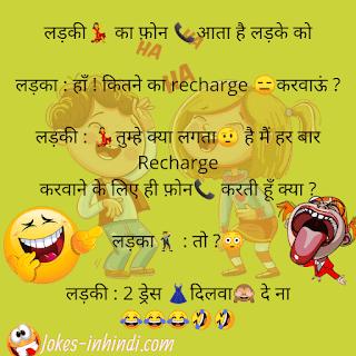 funny jokes in Hindi - friendship jokes