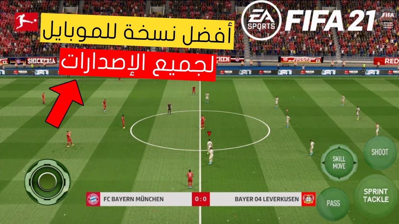 رسميا تحميل لعبة FIFA 2021 للاندرويد بدون انترنت مع فريق الاساطير الجديد شغالة 100% فيفا 2021 موبايل