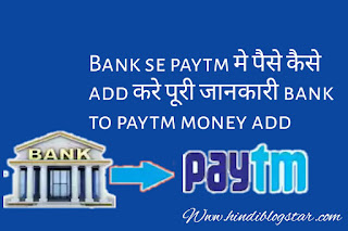 Bank Se Paytm Me Paise Kaise Add Kare ? Bank to Paytm Transfer Process