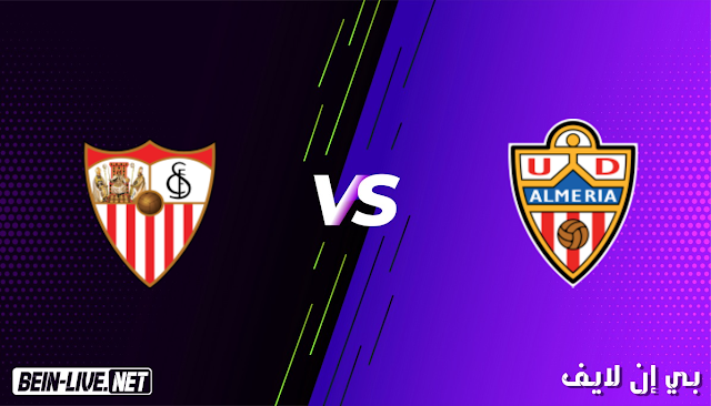 مشاهدة مباراة الميريا و أشبيلية بث مباشر اليوم بتاريخ 2-02-2021 في كأس اسبانيا