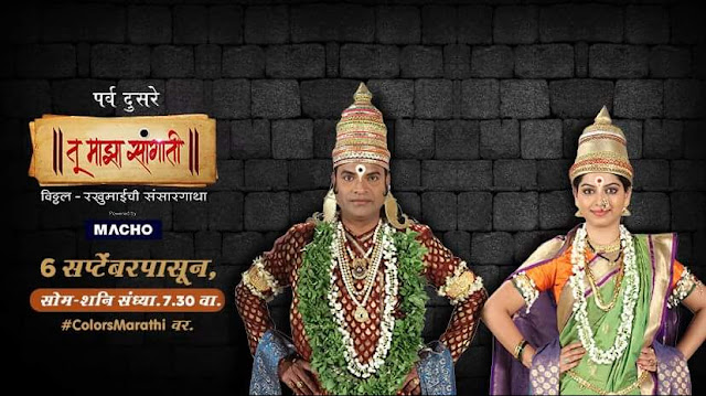 Full List of Colors Marathi Tv Serials and Schedule | TRP Rating of Colors Marathi TV Serials 2017-18