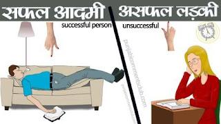 asafalta ki kahani in hindi | asafalta ka tyag  | safal aadmi kaise bane