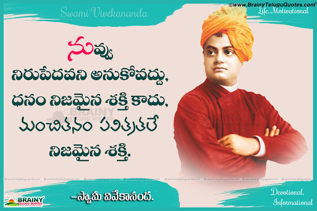 Here is a Telugu Swami Vivekananda Inspirational Thoughts about Life, Great Telugu Swami Vivekananda  Messages and Images, Top 10 Swami Vivekananda Good Reads in Telugu Language, Swami Vivekananda  Brainy Telugu Quotes Images, Facebook  Swami Vivekananda  Telugu Quotes.