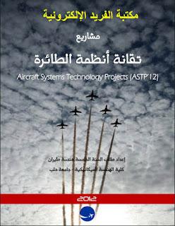 تحميل كتاب مشاريع تقانة أنظمة الطائرة pdf برابط مباشر