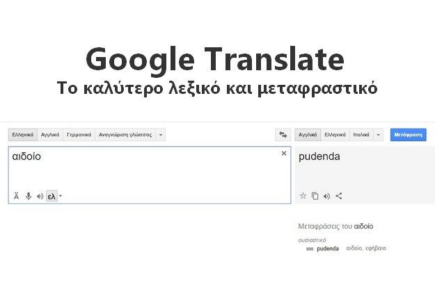 Google Translate - Το καλύτερο Online λεξικό και μεταφραστικό