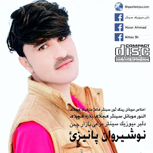 Noshirvan Panezai Pashto New Naat 2019 May 10