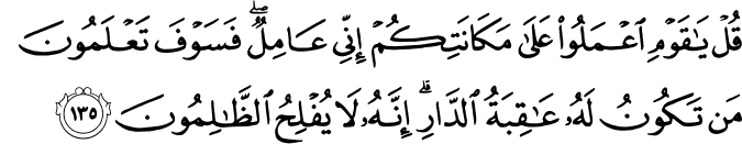 Surat Al-An'am Ayat 135