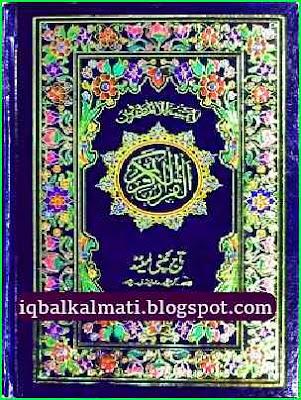 Full Quran Pak Taj Company PDF