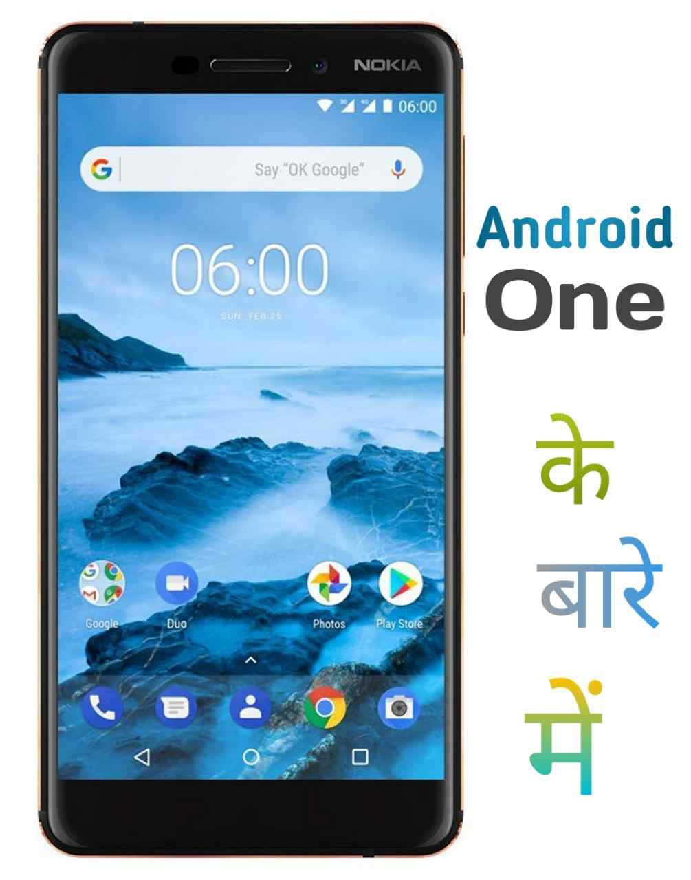 Android One in Hindi, Android One ke baare me