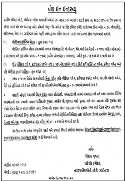 Gandhinagar Municipalities Recruitment Various 26 Posts 2019