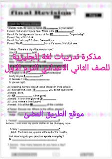 كراسة تدريبات لغة إنجليزية للصف الثاني الاعدادي الترم الاول وورد لمستر محمد فوزي 2020