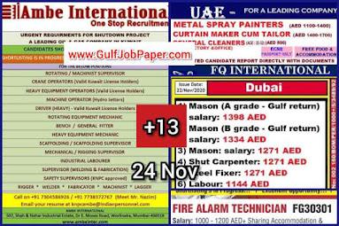 Gulf Overseas Jobs~24 November