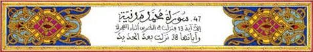 سورة محمد