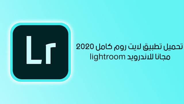 تحميل برنامج lightroom للاندرويد