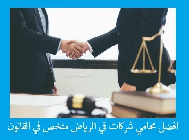 محامي شركات الرياض,محامي شركات
