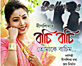 Basi Basi Tumake Basim Lyrics - Deepshikha Bora & Joy Nirvan