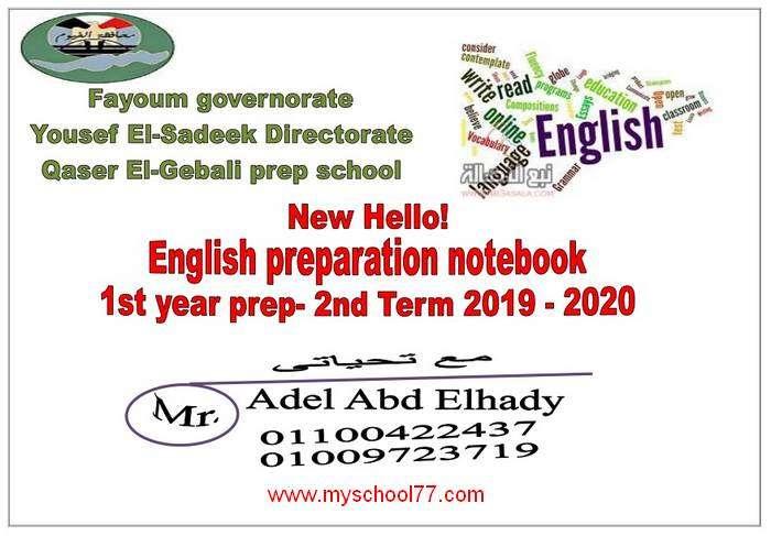 تحضير منهج اللغة الانجليزية للصف الاول الاعدادى الترم الثانى2020 مستر عادل عبد الهادى