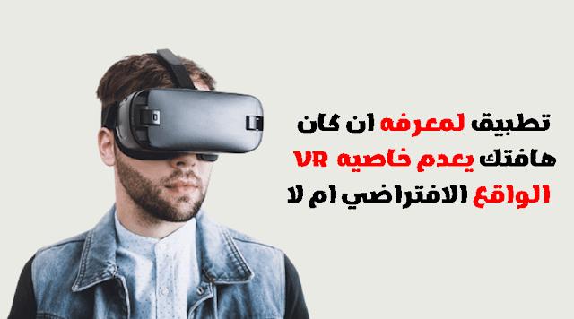 معرفه ان كان هاتفك يدعم خاصيه VR الواقع الافتراضي