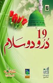 19 Darood-o-Sallam Urdu book