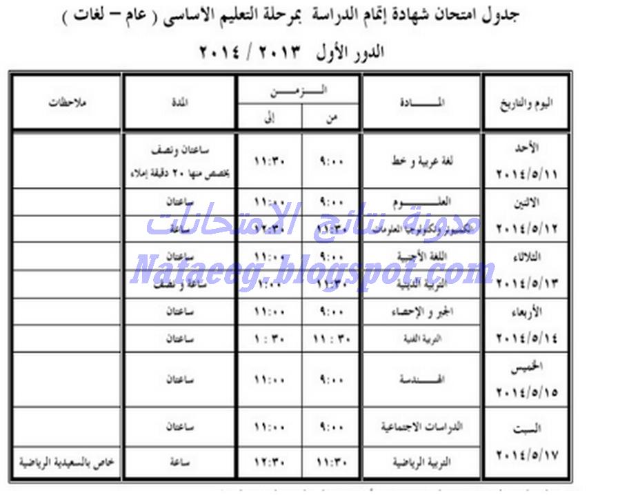 بالصور جدول امتحانات الشهاده الاعداديه الترم الثانى محافظة الجيزه 2014 أخر العام