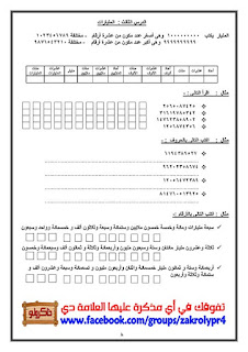 مذكرة رياضيات ممتازة للصف الرابع الابتدائي الترم الاول للاستاذ عاطف ابو حلاوة