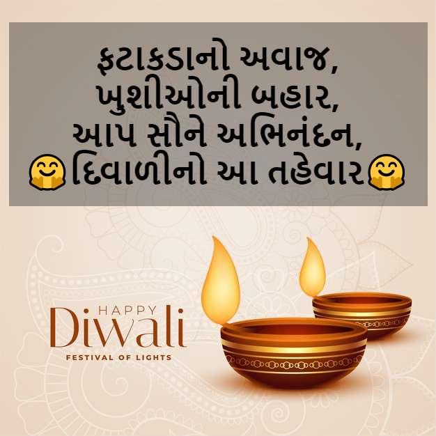 Happy Diwali Wishes in Gujarati 2020